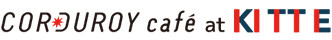 CORDUROY cafe KITTE|コーデュロイカフェ KITTE博多店